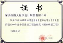 中国建筑工程鲁班奖证书