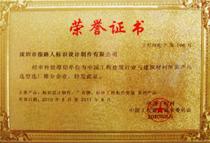 指路人荣誉证书