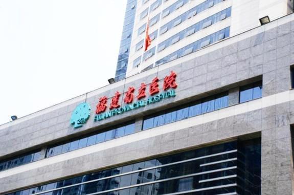 医院环境标识系统-福建省立医院
