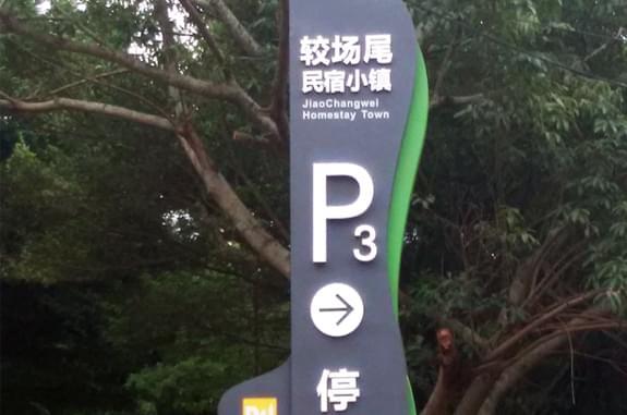 公共环境标识系统-民宿小镇公共标识