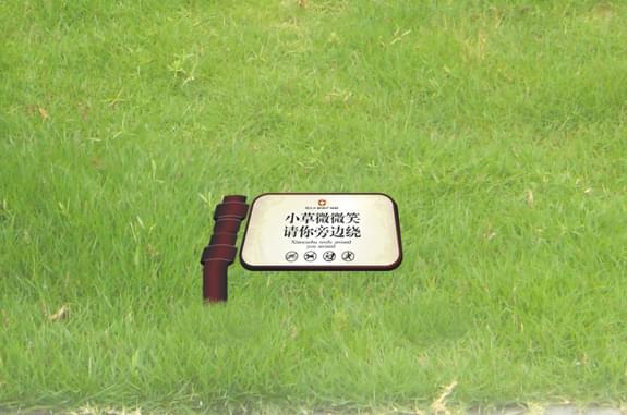 园林标识系统-草坪提示牌