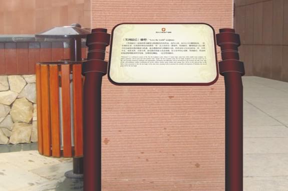 园林标识系统-雕塑说明牌