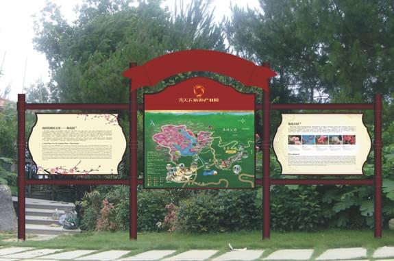园林标识系统-梅花园说明牌