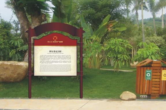 园林标识系统-科尔多瓦公园说明牌