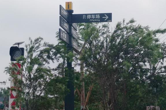 公共环境标识系统-街道公共标识