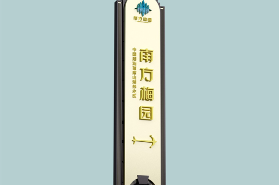 地产楼宇标识系统-楼宇标识系统