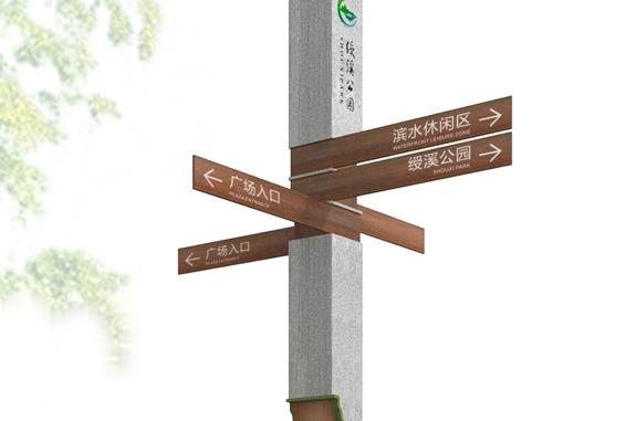 园林标识系统-指示牌标识