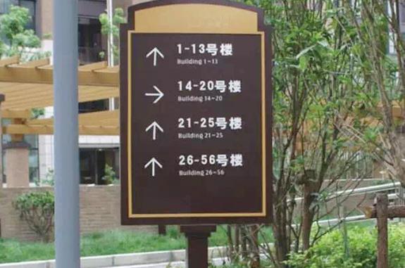 酒店环境标识系统-酒店标识系统